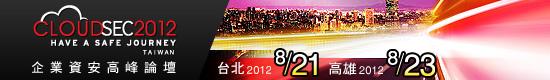 CloudSec2012