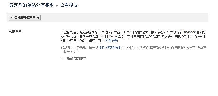 fB 隱私設定:關閉公開搜尋