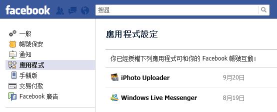 讓Facebook保持隱私