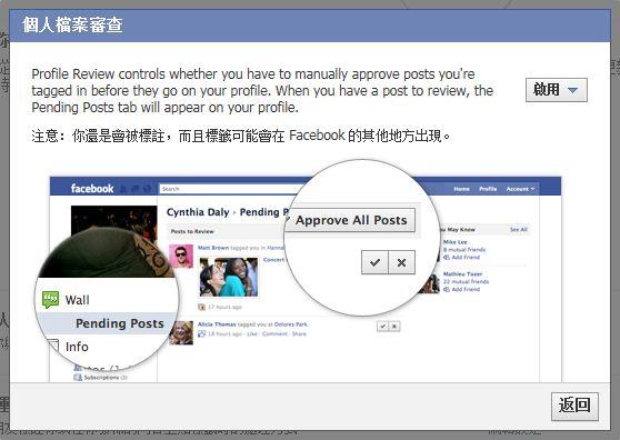 fB 隱私設定:設定個人檔案審查為啟用