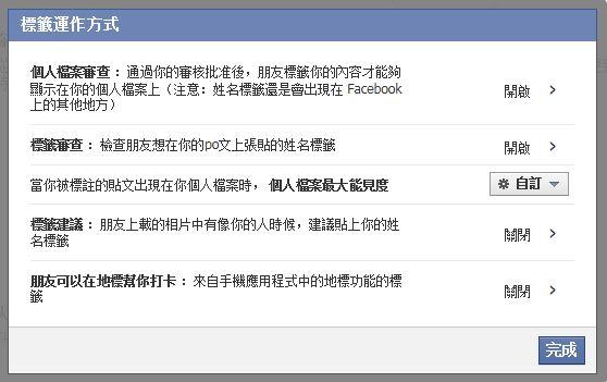 fB 隱私設定: