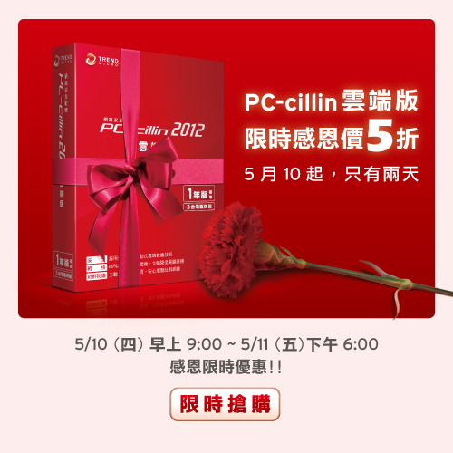 PC-cillin 雲端版限時感恩價5折(5/10 起只有兩天)