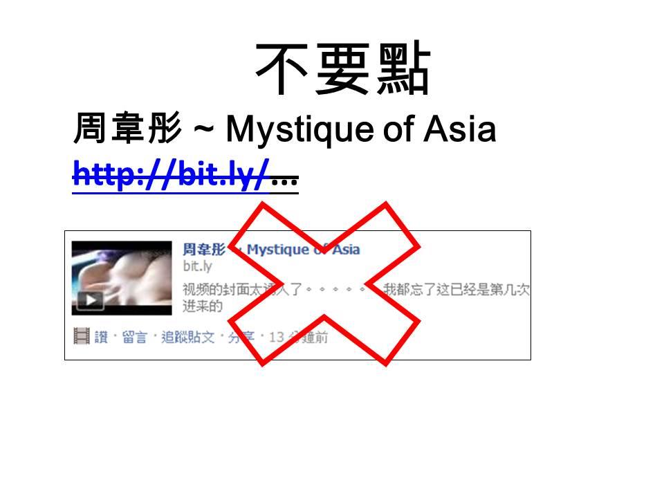 臉書上流傳的這個「周韋彤 ~ Mystique of Asia hxxp://bit.ly/...」周韋彤在大陸號稱「小林志玲」以身材火辣著稱,相信又有不少人中彈!
