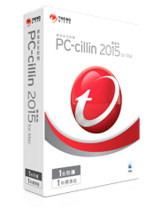 PC-cillin 2015 雲端版for Mac 網路安全軟體