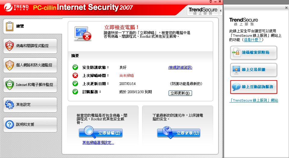 Older Internet Security Versions Support - Trend Micro