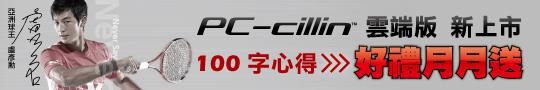 PC-cillin 2012雲端版自動掃描 facebook 塗鴉牆,紅色標示危險網址,綠色標示安全網址,即刻試用寫100字心得,有機會獲得防毒軟體及粉絲專屬好禮